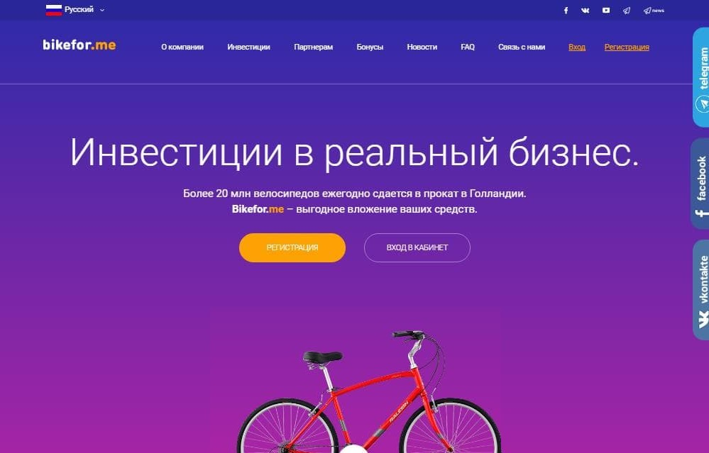 Bike for me