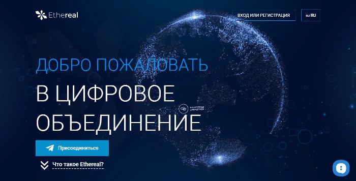 Ethereal Global