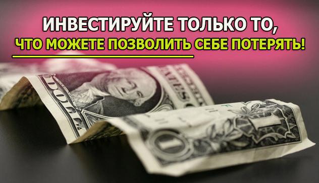 Инвестируйте разумное количество денег