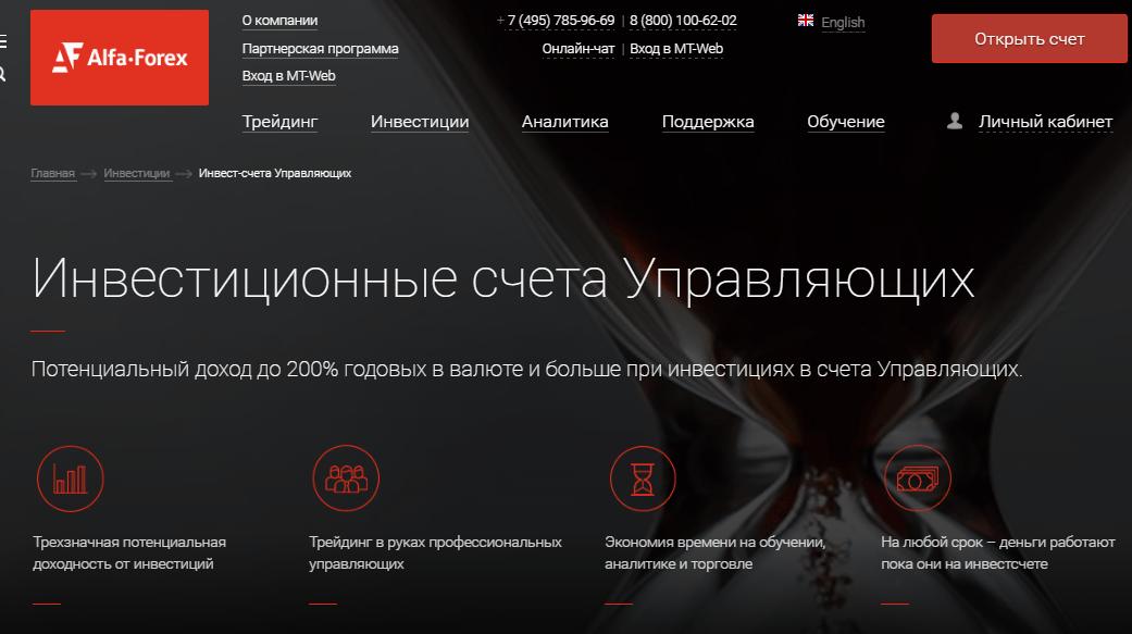 Российский брокер Альфа Форекс