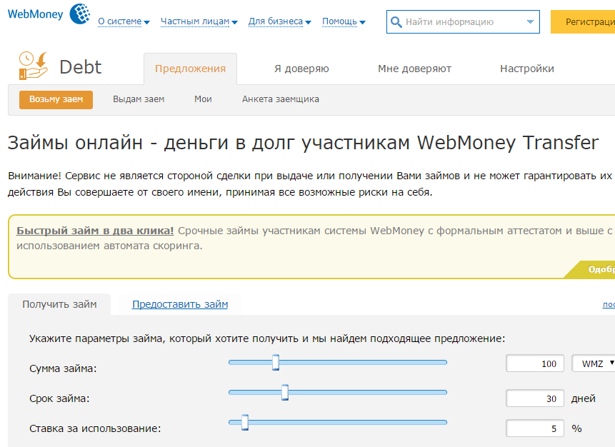 Сервис по выдаче займов WebMoney Debt