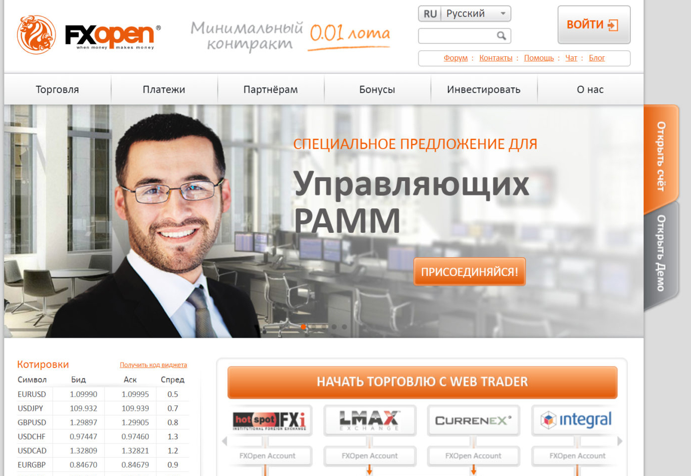 Страница сайта FXOpen