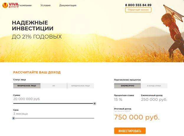 Пример онлайн кредитной организации
