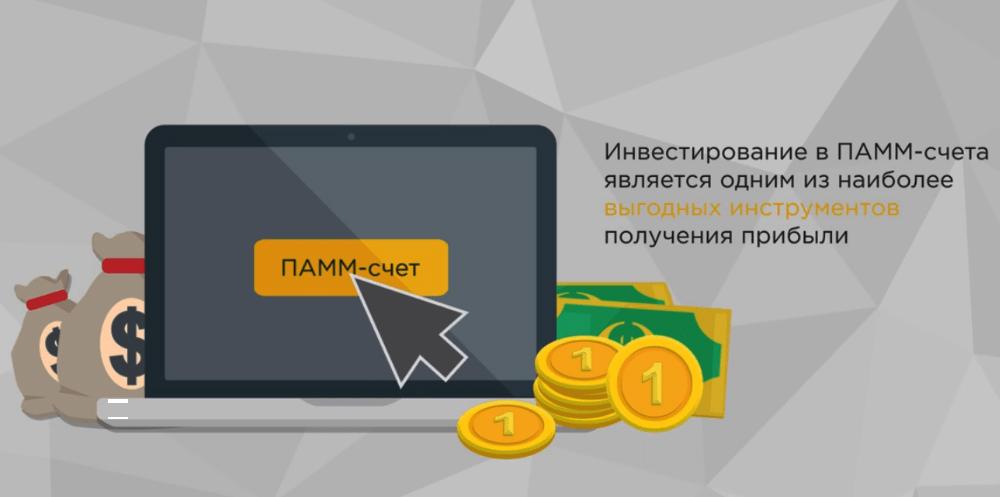 Уровень доходности инвестиций в ПАММ-счета