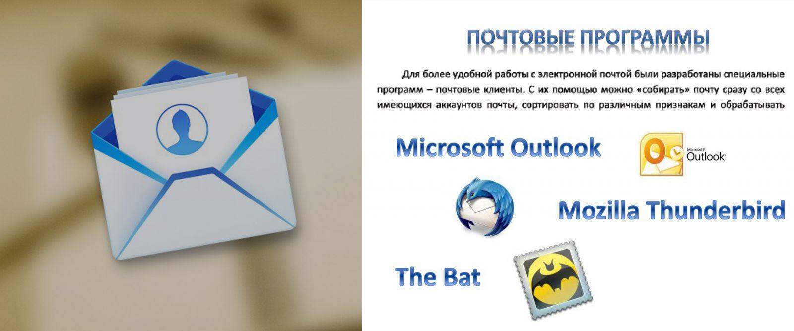 Популярные почтовые клиенты