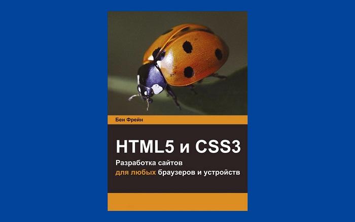 Книга Разработка сайтов для любых браузеров и устройств