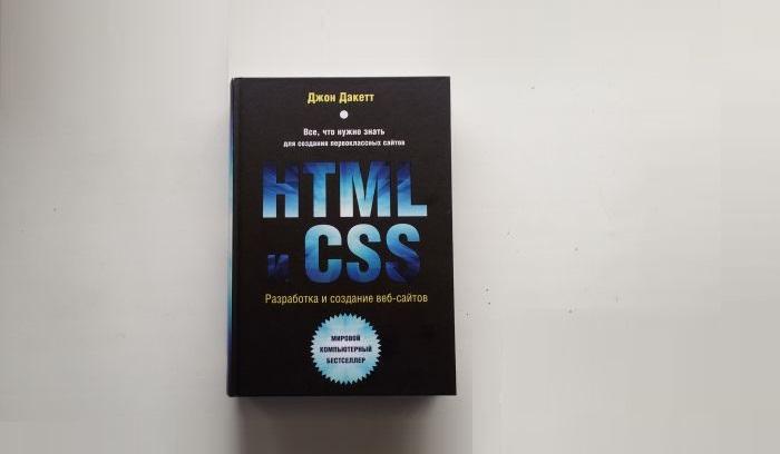 Книга Дж. Дакетт «HTML и CSS»