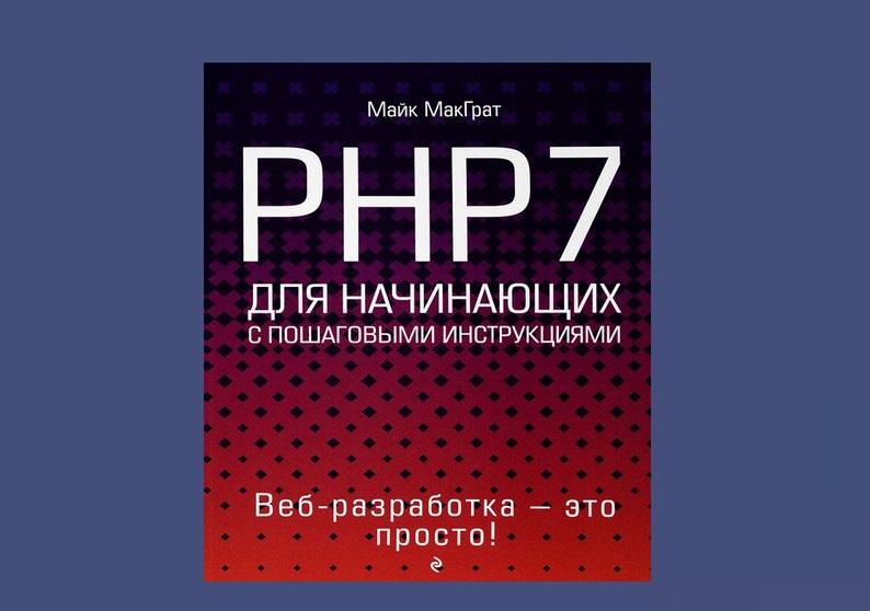 Книга Майк МакГрат «PHP7 для начинающих с пошаговыми инструкциями»
