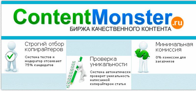 Контент-монстр