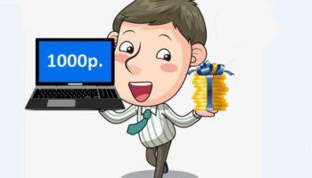 заработок в интернете 1000 руб в день