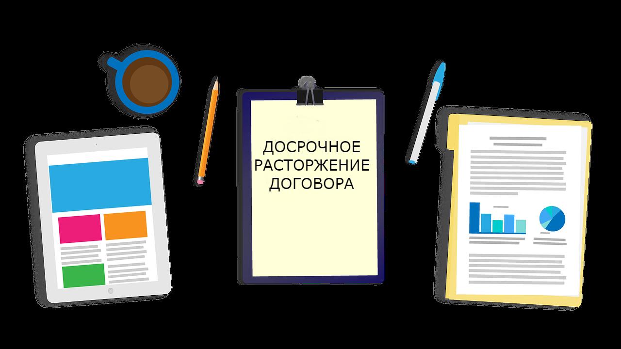 Договор на создание сайта досрочное расторжение