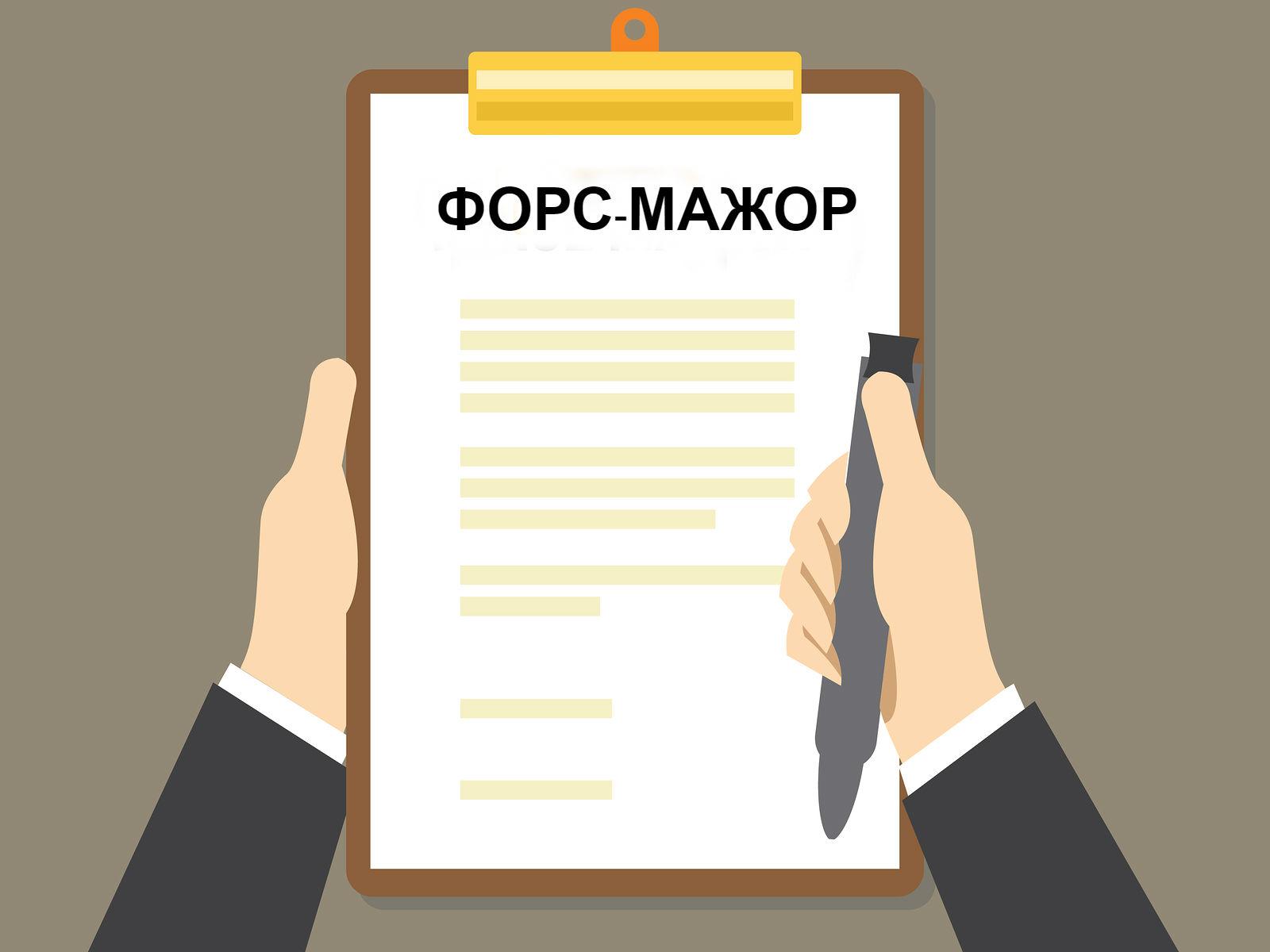 Договор на создание сайта форс-мажор