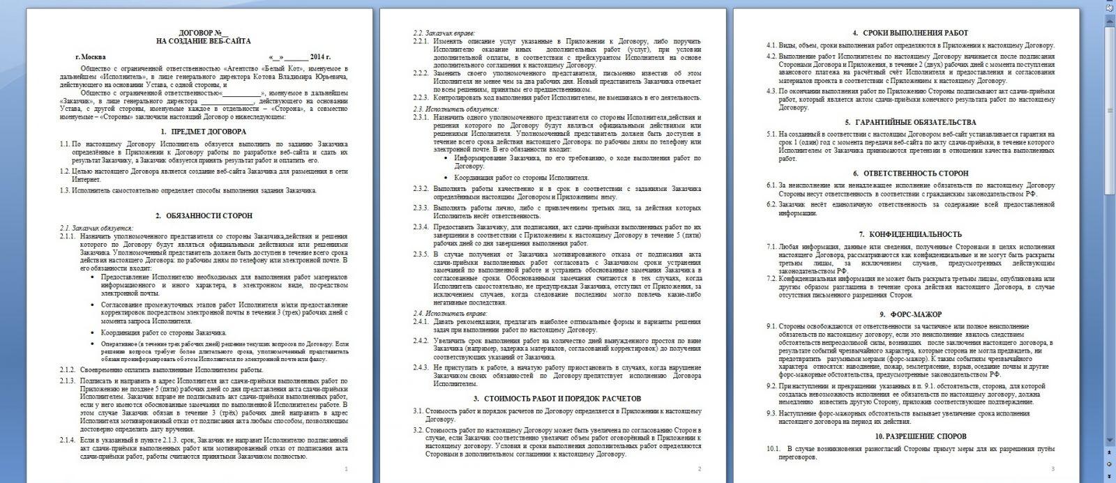 Договор на создание сайта образец 1