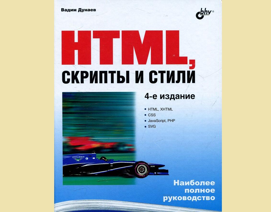 Книга В. Дунаев «HTML, скрипты и стили»