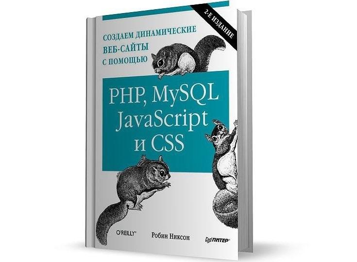 Книга Создаем динамические веб-сайты с помощью PHP, MySQL, JavaScript, CSS и HTML5»