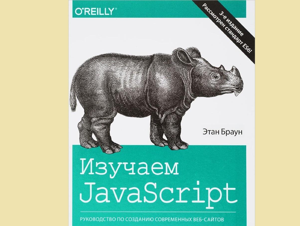 Книга Этан Браун «Изучаем JavaScript