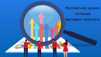 какие российские акции сейчас выгодно купить