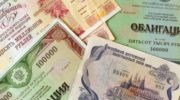 какие облигации офз выгодно купить сейчас