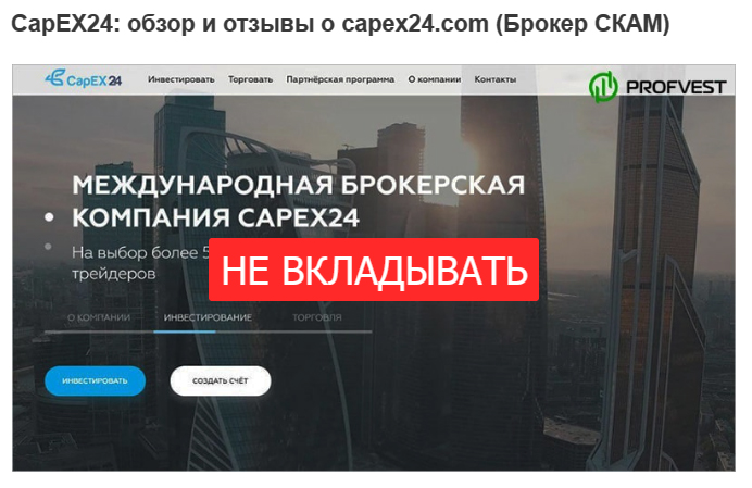 Актуальная информация о проекте Capex24