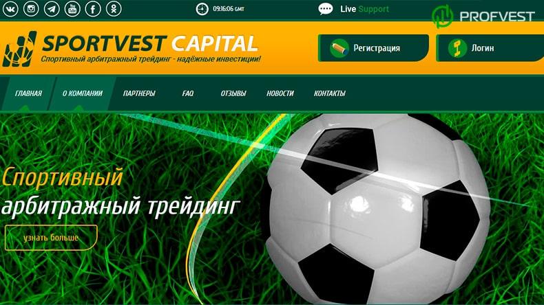 Актуальная информация по проекту Sportvest Capital