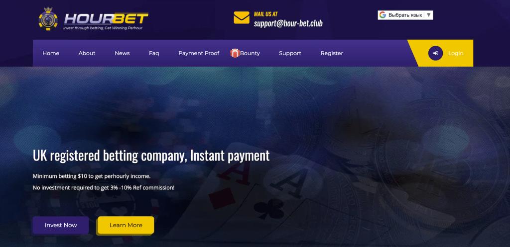 Информация о хайп-проекте Hour-Bet Limited