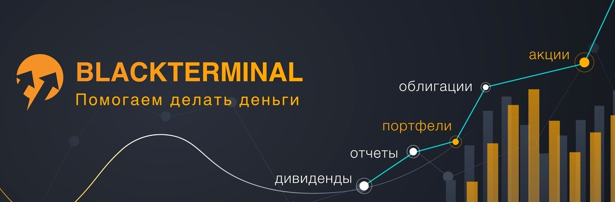Российские акции BlackTerminal