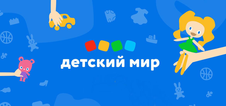 Российские акции Детский мир
