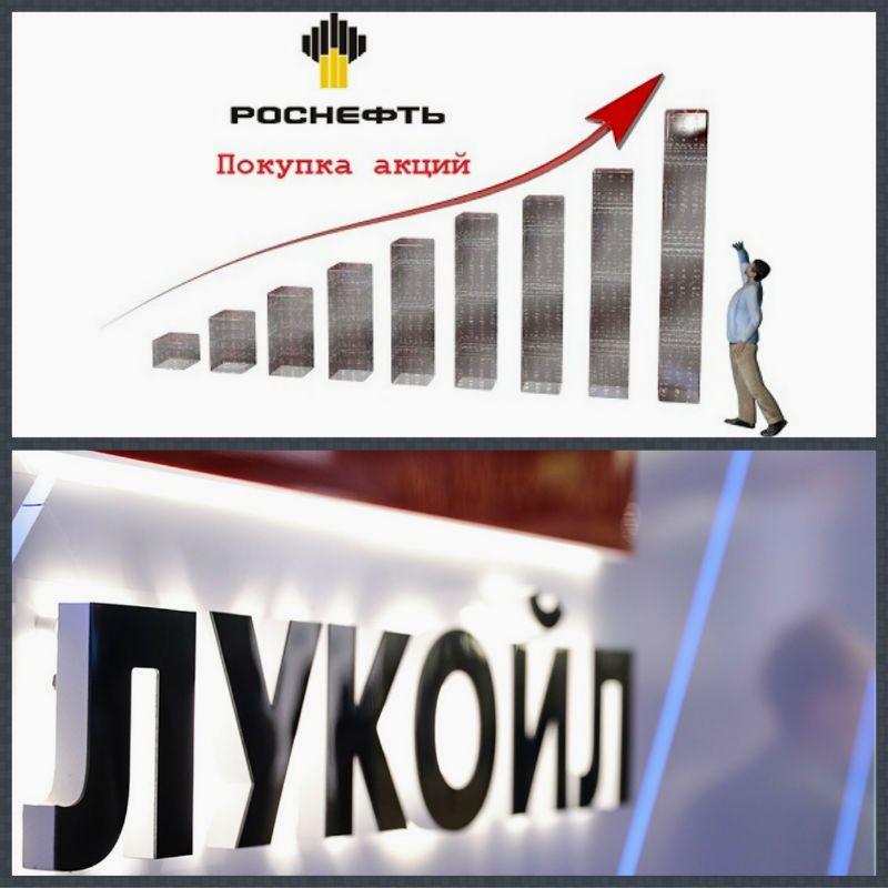 Российские акции Роснефть и Лукойл