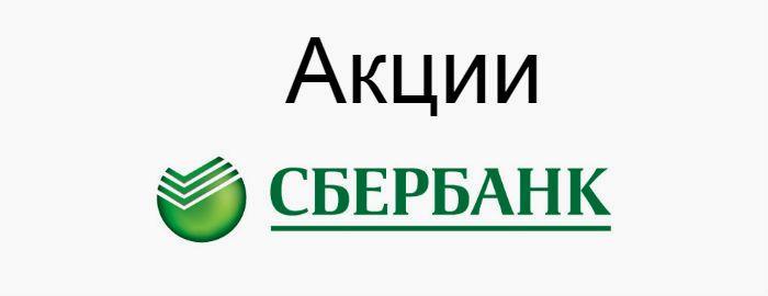 Российские акции Сбербанк