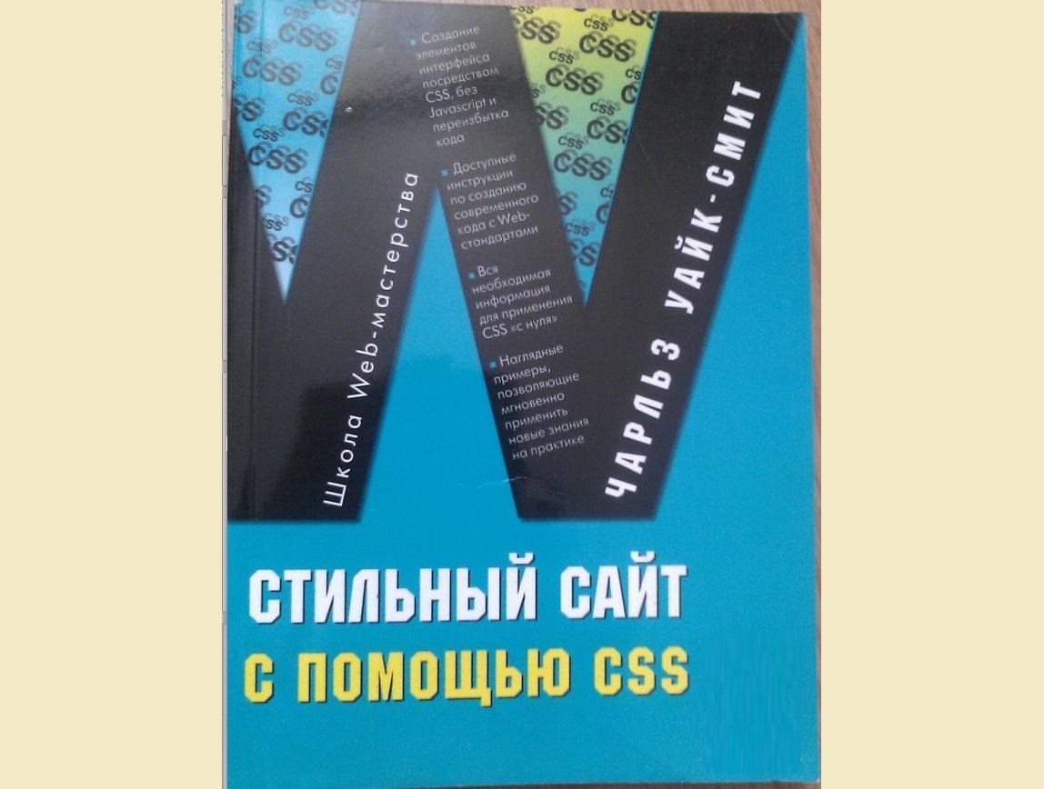 Книга Чарльз Уайк-Смит «Стильный сайт с помощью CSS