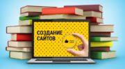 книги по созданию сайтов
