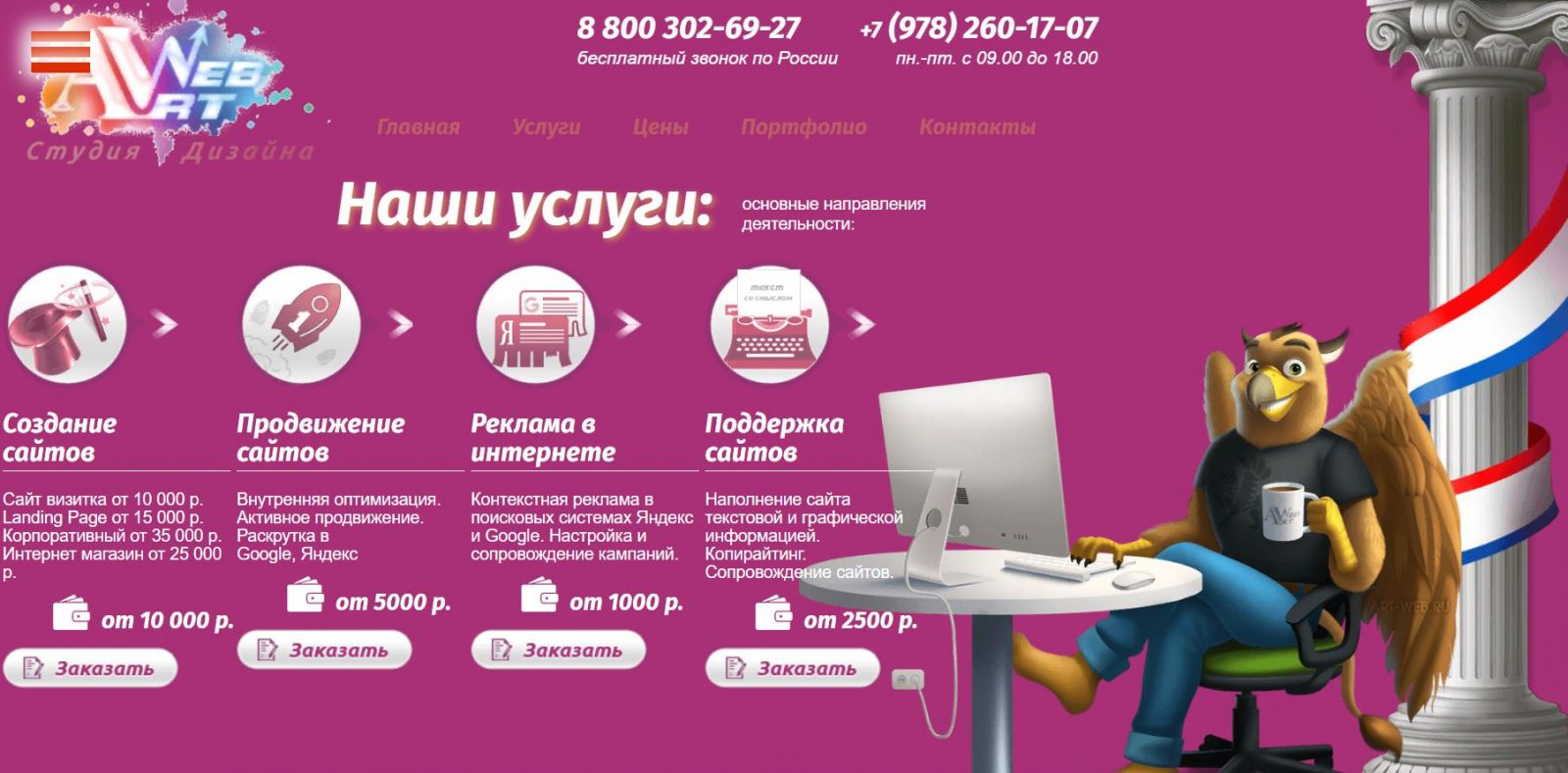 veb-stydiya_-Art-Web
