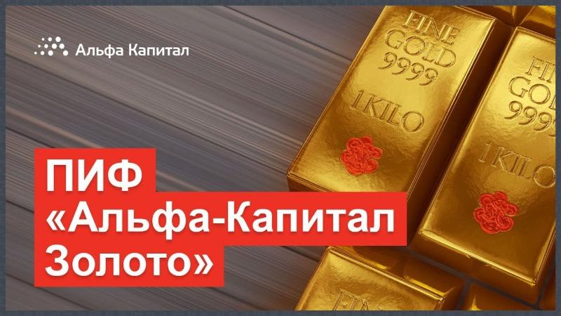 Альфа-Капитал пиф золото