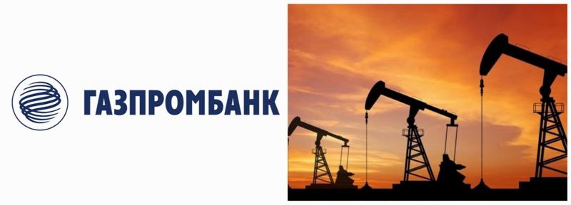 Газпромбанк пиф нефть
