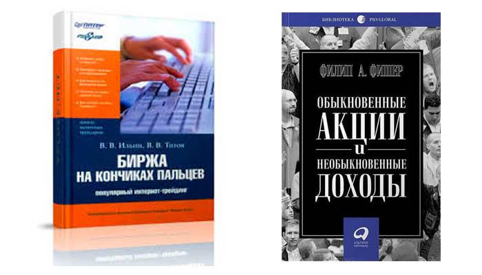 Обложки книг Фишер, Ильин, Титов