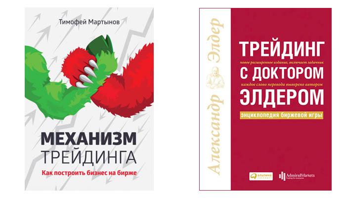 Книги Мартынов, Элдер