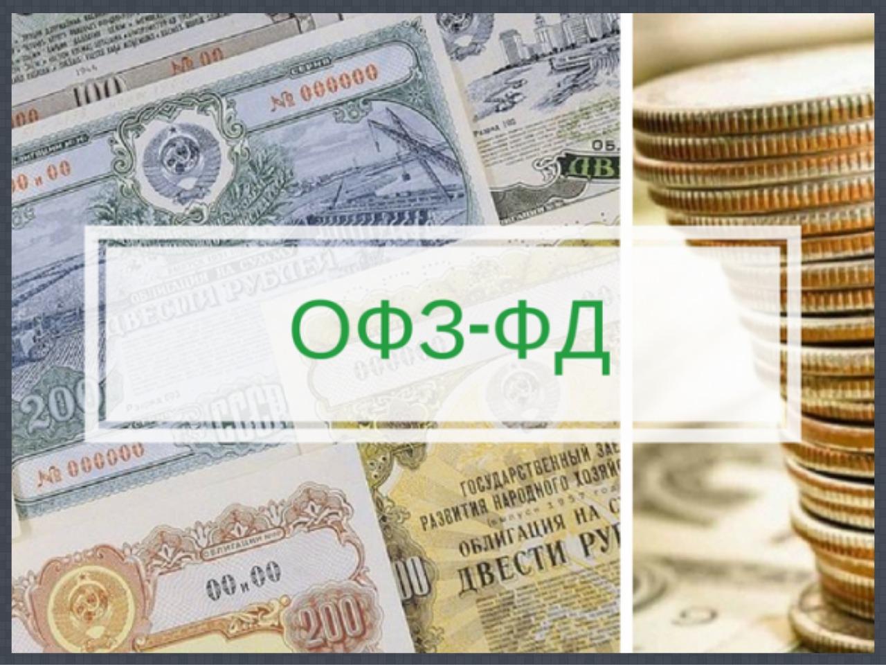 Сбербанк ETF облигации федерального займа