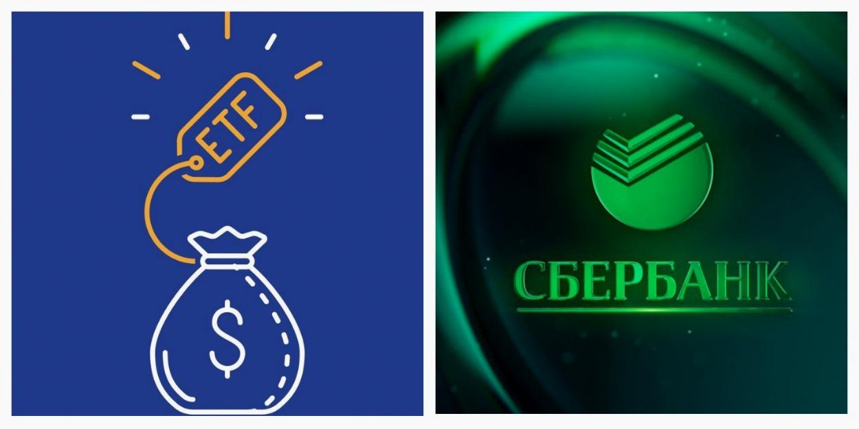 Сбербанк ETF
