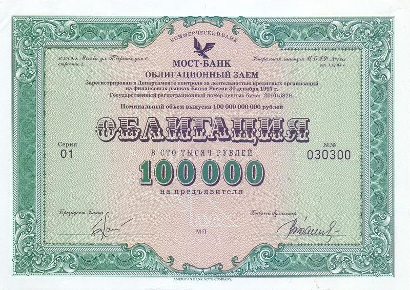 Государственные облигации РФ