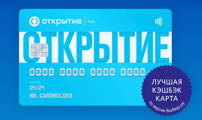 Opencard от ФК Открытие