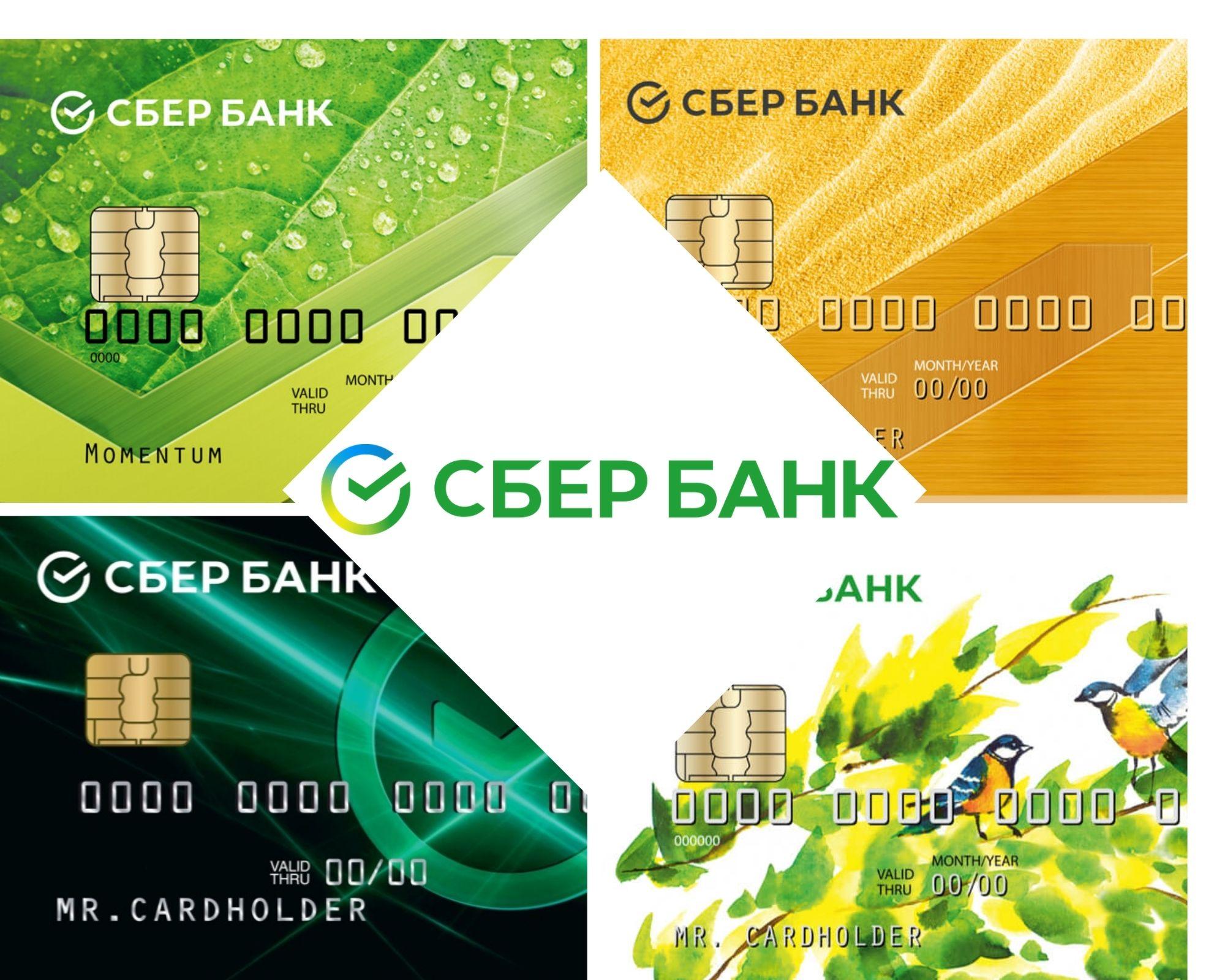 сколько делается дебетовая карта сбербанка