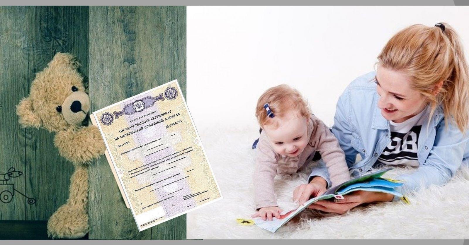 Получение семейного сертификата