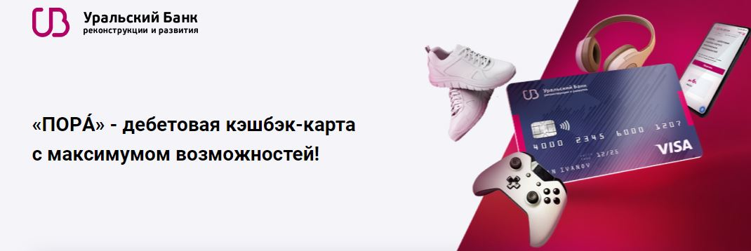 Пора УБРиР