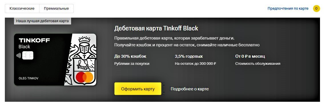 Тинькоф блэк