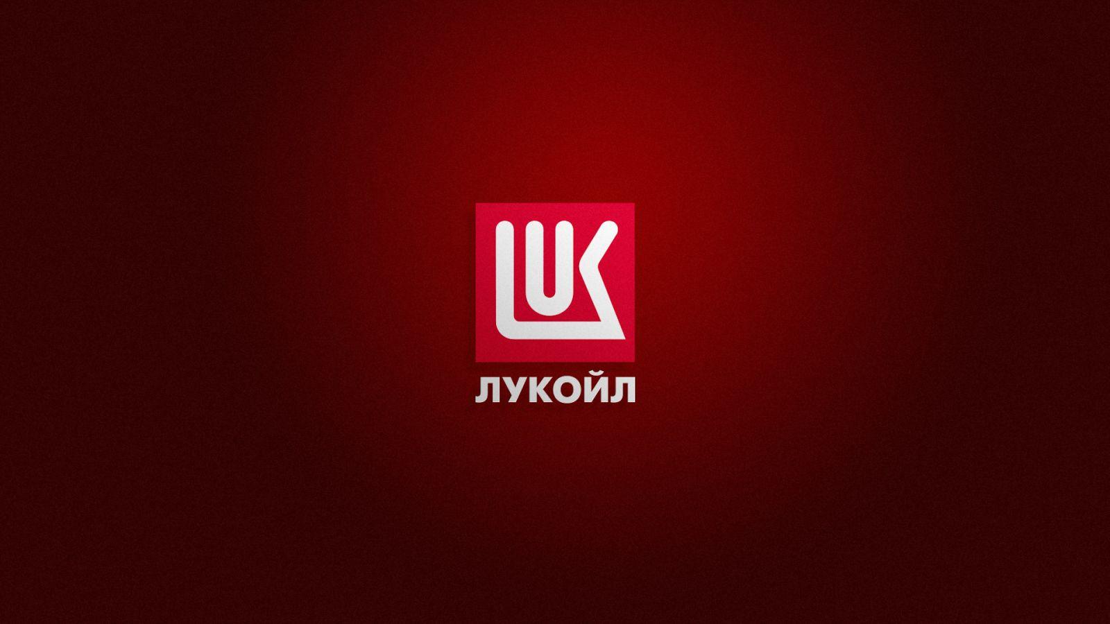 Компания Лукойл
