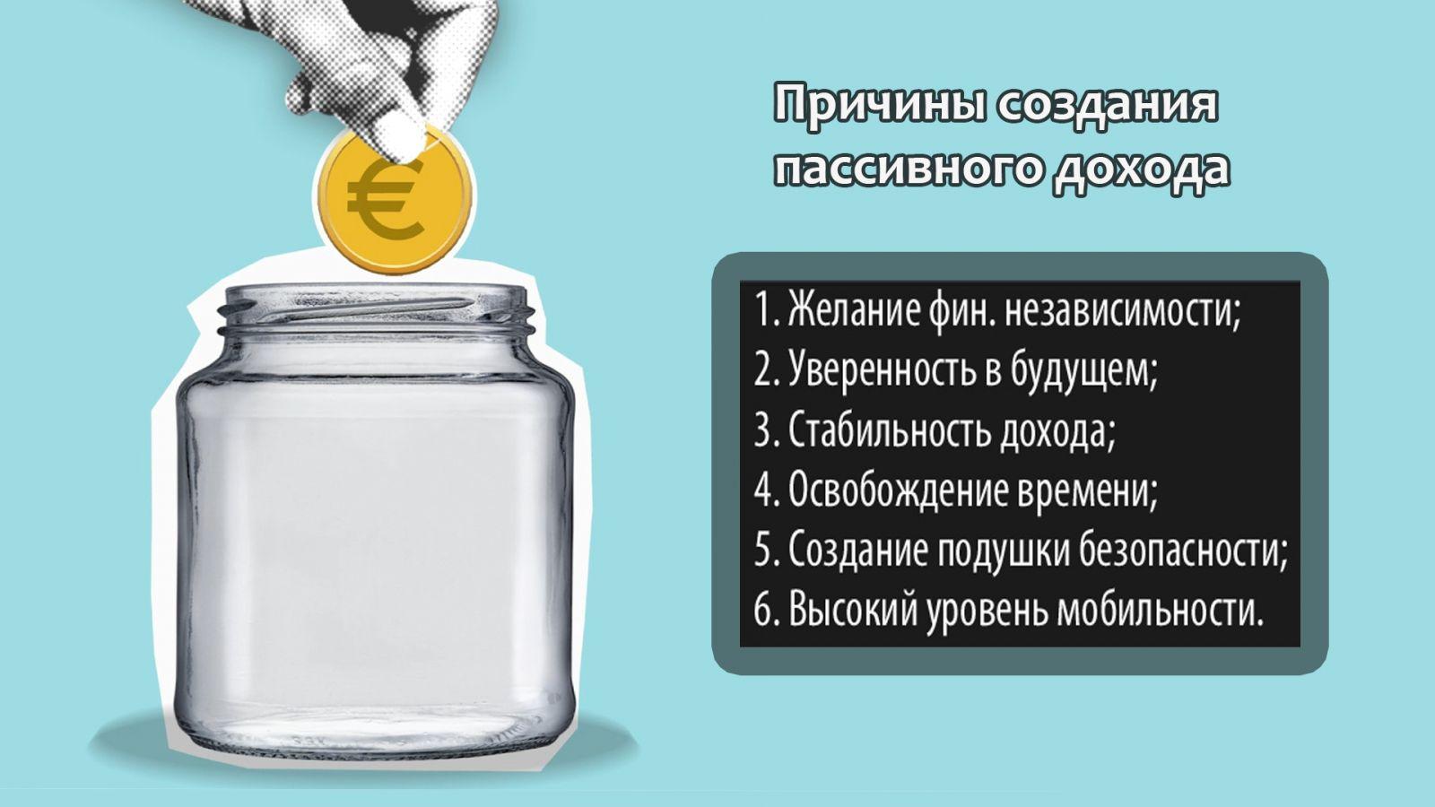 Преимущества пассивного дохода