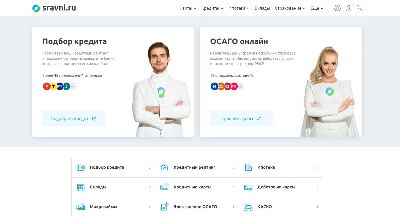 Сравни.ру выход на ipo