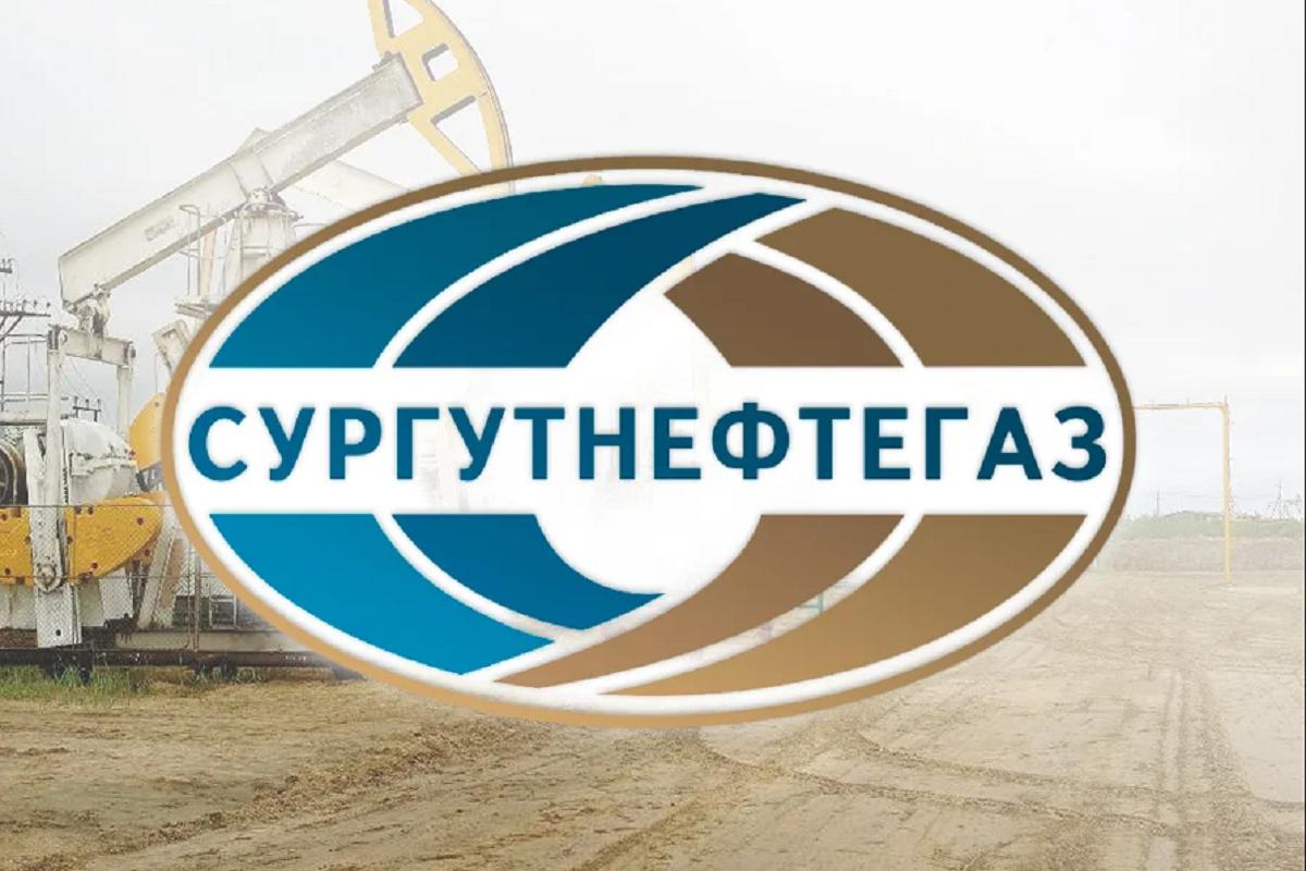 Компания Сургутнефтегаз