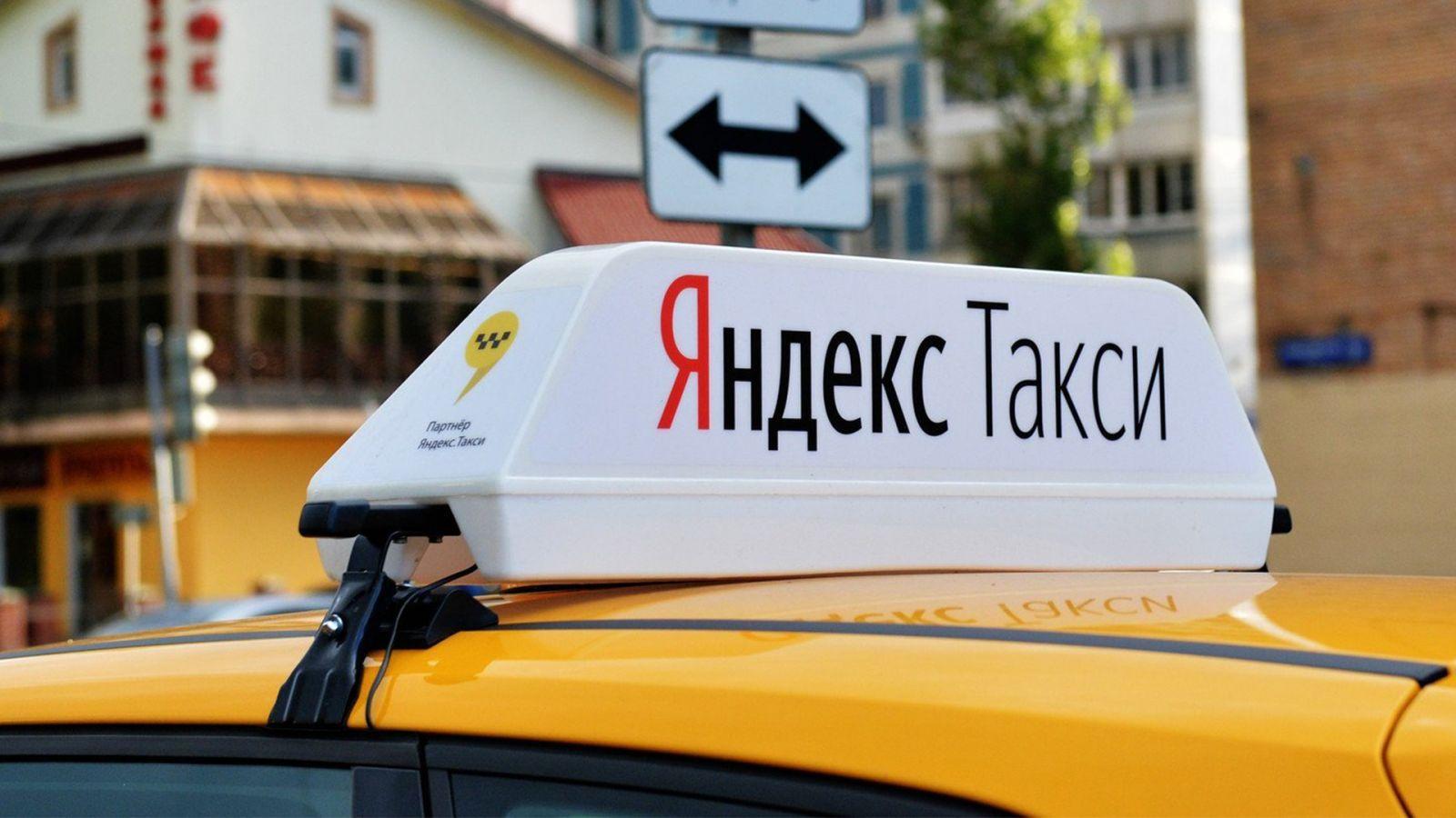 Яндекс такси IPO