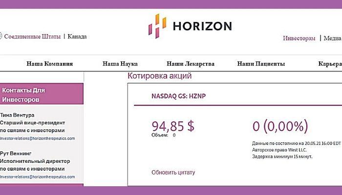 horizon-therapeutics-plc